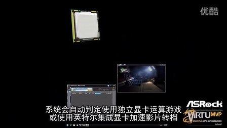 华擎Virtu[可切换显卡]-支持Nvidia与AMD显卡技术