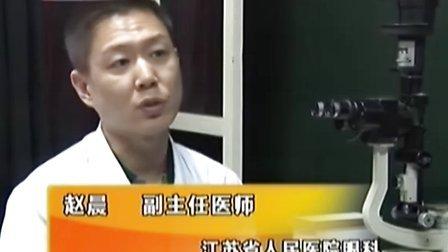 名医服务:专家谈飞蚊症的预防和治疗 120622 为人民服务