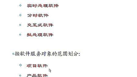 软件工程 上海交大01