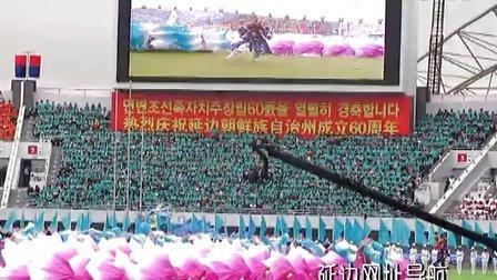 延边朝鲜族自治州60周年现场表演大会