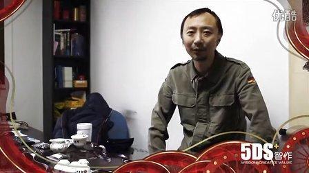 5DS马年贺岁片