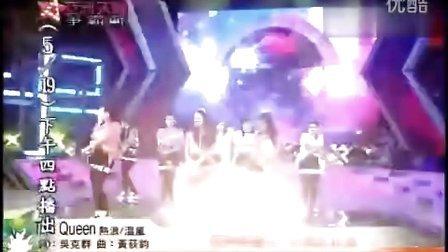 亚洲天团争霸战20120518 吴宗宪新开节目