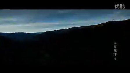 人类星球 第4集:丛林