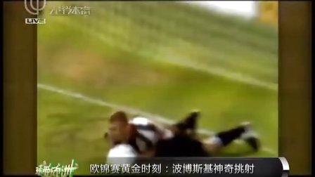 波波斯基神奇挑射 欧锦赛黄金时刻[晚间体育新闻]