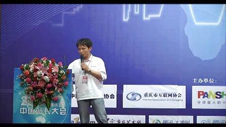 2012重庆站长大会-周桥《微博运营》