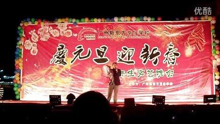 广州新东方烹饪学校元旦晚会2012丁桃亮老师