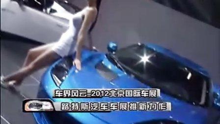 车界风云2012国际车展-路特斯汽车车展推新力作.