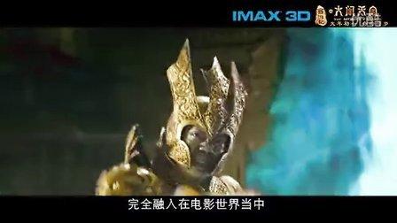 IMAX 3D《西游记之大闹天宫》群星特别问候预告片