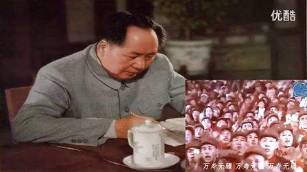 《敬爱的毛主席,我们心中的红太阳》 68年演唱版