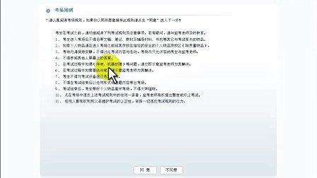 湖南会计从业资格考试 湖南省2012年初级会计电算化视频课件