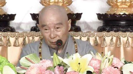 净空法师:对净土大经解学习心得分享报告会的开示(2012.6.17)