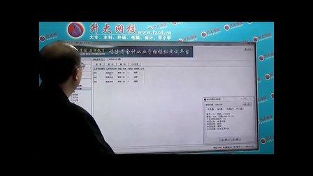 上饶学会计电算化哪里好_上饶会计培训学校04集