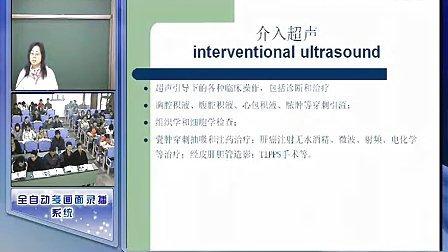 64四川大学诊断学