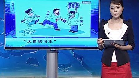 天价实习生 20120520 首都经济报道