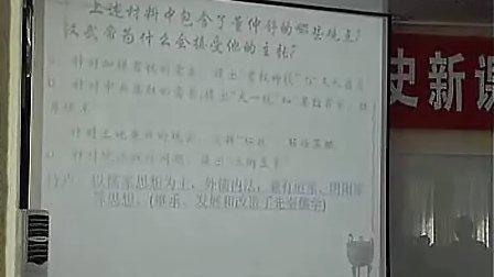 名师视频-《儒学的兴起》广东省新课程高中历史优质课评比免费科科通网按课文顺序