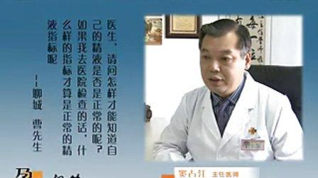 男性精液指标  如何看精液化验单