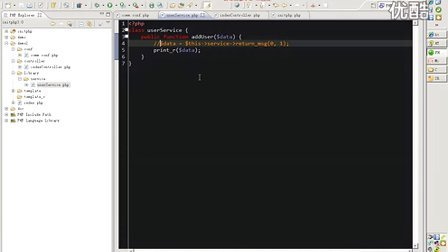 InitPHP开源框架视频教程 - 5.业务服务层Service详细解读