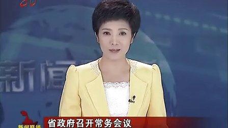 黑龙江新闻联播20140125省政府召开常务会议