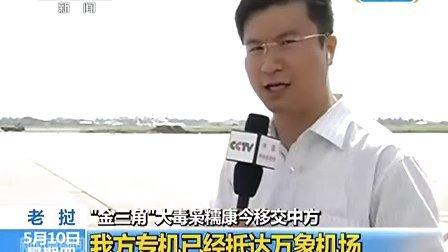 湄公河惨案[www.61bet.com]金三角大毒枭