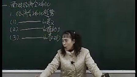 高中政治课堂实录GZ0015必修1优质示范课《面对经济全球化》
