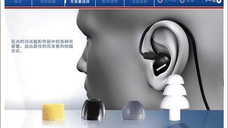 正确佩戴耳机方法