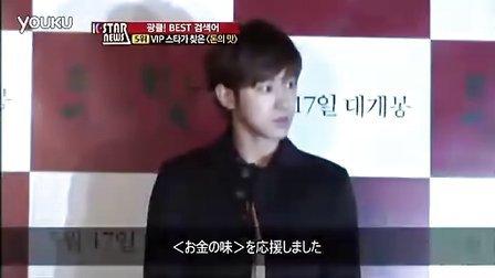 20120531日台K-STAR NEWS 放送允浩参加金钱之味試写会