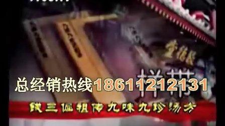 ◆九九心脑康胶囊官方网站◆张三怪久久心脑康官网◆厂家◆价格◆说明书◆多少钱一盒◆有没有副作用是药品吗