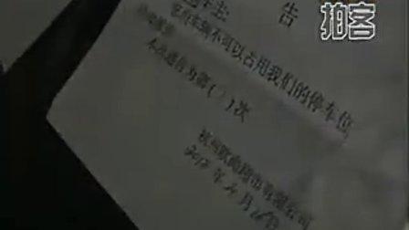 """悲催莲花车[http:www.lzxifu.com]被十多张""""罚单""""贴满"""