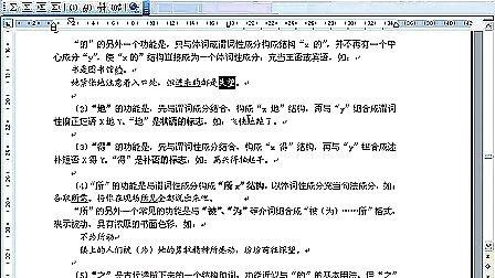 现代汉语语法修辞 浙江大学 全套原版QQ896730850 自学视频教程下载