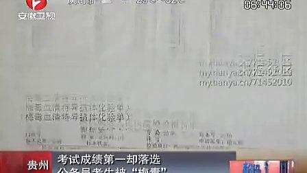 """贵州:考试成绩第一却落选  公务员考生被""""梅毒""""[本视频由www.zv666.uqc.cn提供]"""