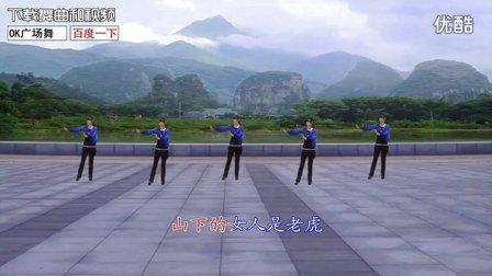 111彩虹云子广场舞--女人是老虎