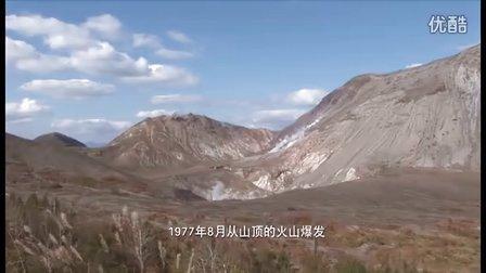 洞爷湖有珠山地质公园——与火山共存