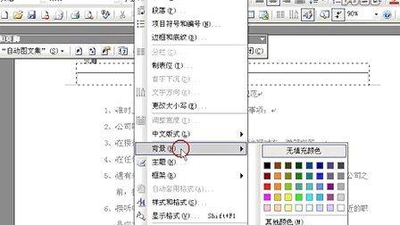 Word 2003 设置文档整体的页面背景填充效果——以图片为背景(图片显示为水印效果且大小位置可调