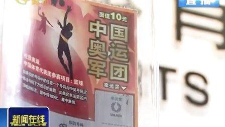 奥运即将开幕 主题彩票登陆广西