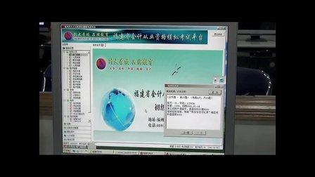 华夏会计网-江西上饶市继续教育首页01集