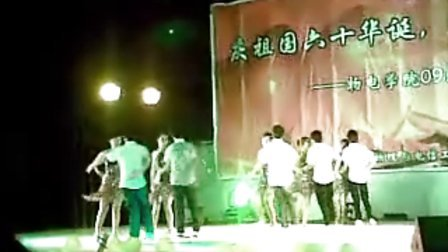2009年迎新晚会