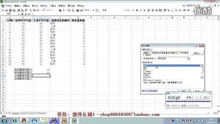 【2012年春季最新最全】浙江省计算机二级2级办公软件高级应用技术——视频教程