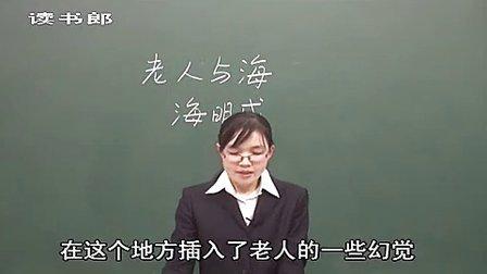 黄冈中学_人教版高中语文必修3_必修3老人与海