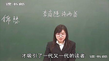 黄冈中学人教版高中語文必修3必修3李商隐诗两首