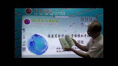 华夏会计网-江西上饶市继续教育首页02集