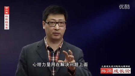 杨哲亲子关系 共同成长论9:陪伴的艺术