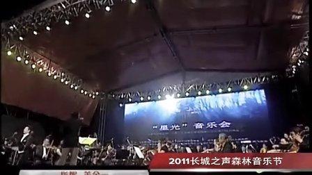《那就是我》-2011长城之声森林音乐节