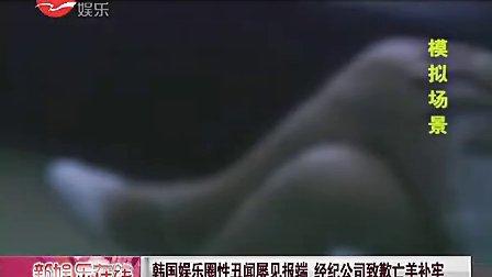 2012明星韩国娱乐圈性丑闻屡见报端经纪公司致歉亡羊补牢[新娱乐在线]包包女装美女