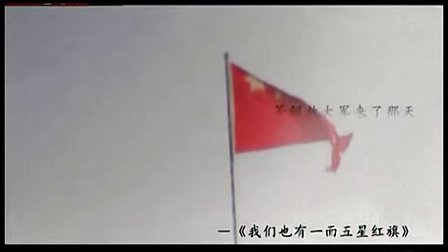 艺海拾贝——诗歌朗诵《我们也有一面五星红旗》