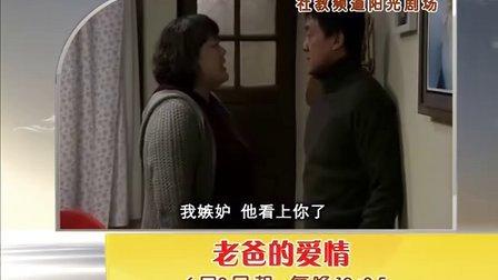 NTTV电视剧《老爸的爱情》片花