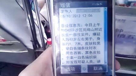 [最新]重庆市发短信提供嫌疑人信息