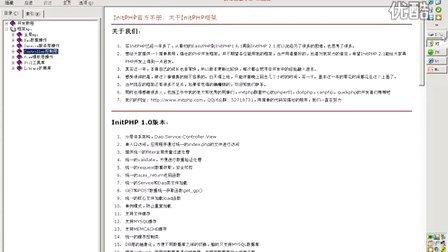 1. 目录结构 InitPHP开源框架视频教程