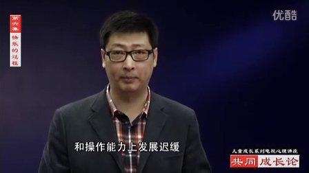 杨哲亲子关系 共同成长论6:快乐的过程