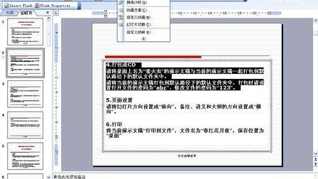 职称计算机考试PPT(207)第四节