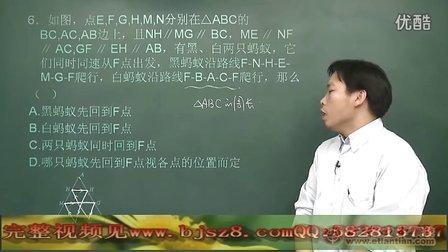 北京四中网校 龚剑钧《四边形》讲解